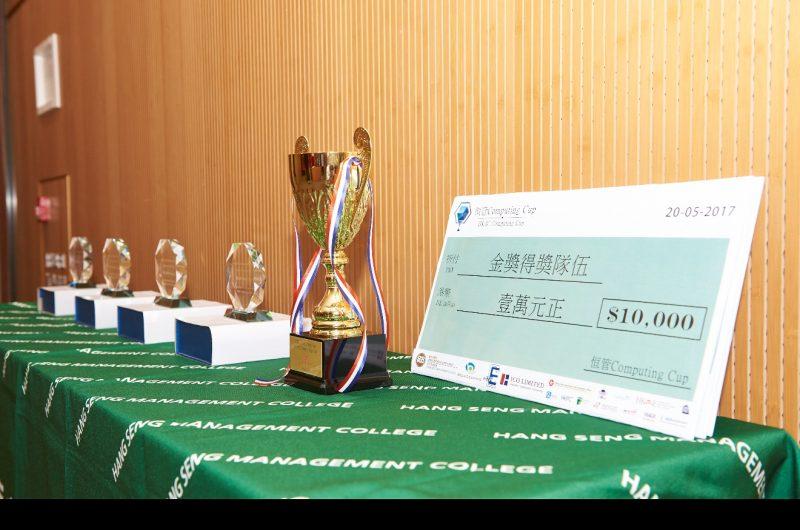 HSMC Computing Cup 2017