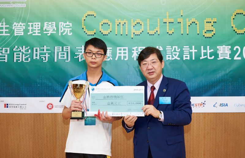 HSMC President Prof Simon Ho presents award to winner of HSMC Computing Cup 2017