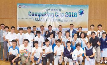 HSMC Computing Cup 2018 Award Ceremony
